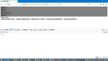 009_jQuery视频教程_JQUERY选择器-层级选择器使用1