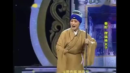 秦腔传统剧《狸猫换太子》摸包