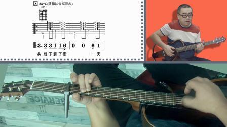 李想《远近》吉他弹唱教学