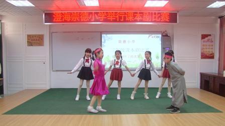 澄海崇德小学三年级课本剧比赛—《总也倒不了的老屋》