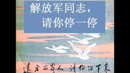 女声独唱《解放军同志请你停一停》1964