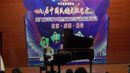 2019CCTV中艺赛川南决赛曼音朗域学员柳景添《儿童们的舞蹈》