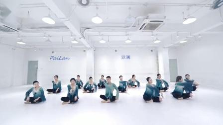 派澜 郭青天 古典舞身韵《手眼脚表演组合》