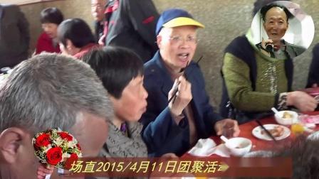 平山场直2015年4月11日场友大团聚记实片【视频】