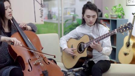 《葬花吟》叶锐文民谣吉他与大提琴