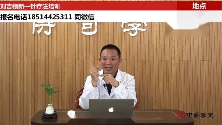 刘吉领新一针疗法培训新一针简介