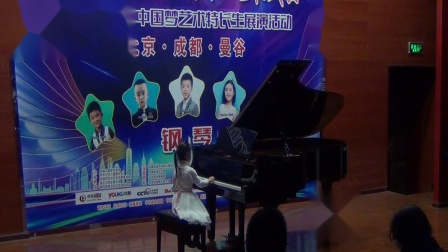 2019CCTV中艺赛川南决赛曼音朗域学员许瑾科《拔河》