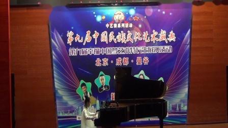 2019CCTV中艺赛川南决赛曼音朗域学员阳颖《A小调圆舞曲》