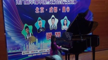 2019CCTV中艺赛川南决赛曼音朗域学员叶梓萱《摇摆的印第安人》
