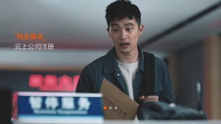 企业应用中心-01 云上公司注册