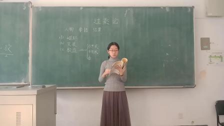 17级 汉语言文学专业 2017014377   潘蕾  《过秦论》