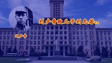 198刘少奇致儿子刘允若