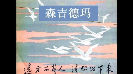 男声独唱,蒙语《森吉德玛》1959