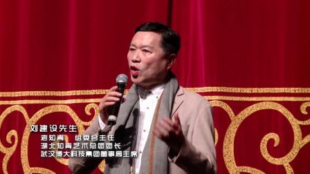 《与共和国同行》琴台大型文艺晚会(开场合唱)