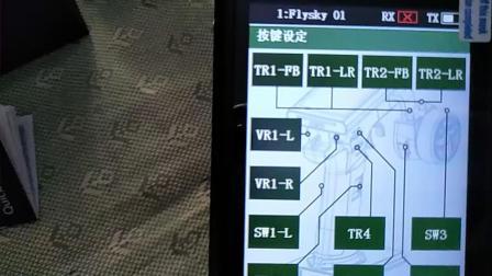 【NB4中英文切换方法】FS富斯NB4多功能2.4G遥控器【齐进超商】