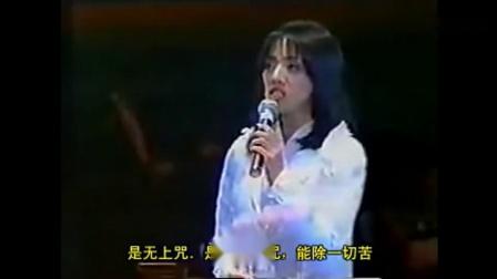 梅艳芳演唱《心经》, 现场版