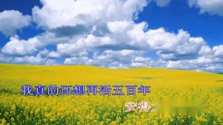 《向天再借五百年》(王彬)_高清