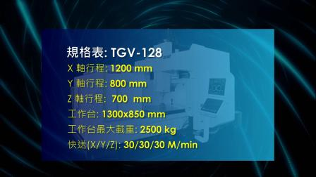 协鸿高速高精度加工中心机 TGV系列