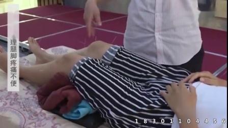 10李军-调理腿脚疼痛不便 视频教学