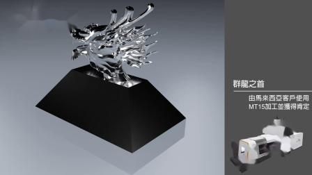 亚太菁英五轴加工机-2019马来西亚龙头雕刻展示