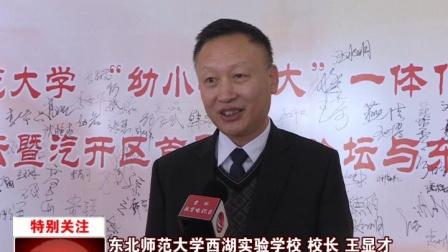 东师西湖:群贤聚首 共谋教育发展新思路