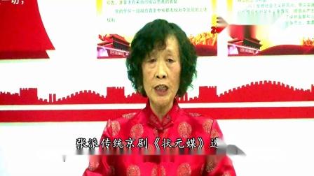 """12、张派传统京剧《状元媒》选段:""""自那日与六郎阵前相见""""(演唱者:胡桂芬)-01"""