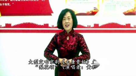 20、大型交响京剧《大唐贵妃》主题曲《梨花颂》(演唱者:黄秋华