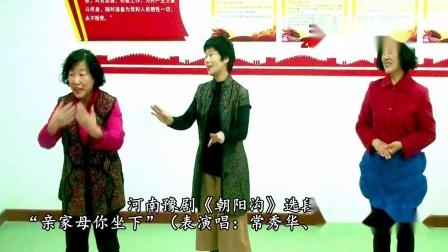 """26、河南豫剧《朝阳沟》选段:""""亲家母你坐下""""(表演唱:常秀华、黄秋华、连漪)"""