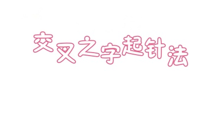 20.交叉之字起针法_batch