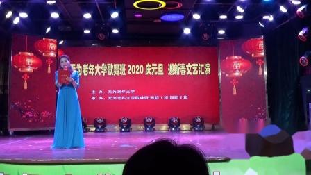 无为老年大学歌舞班2020庆元旦迎新年文艺汇演——女声表演唱:《十双绣花鞋》歌咏班