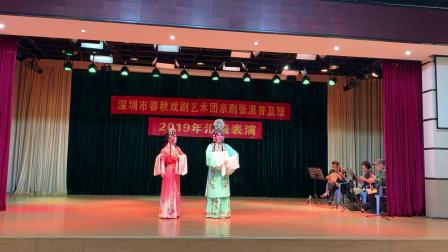 《西厢记》凄凉消寺…………表演者:孙彬彬 王蒙莎