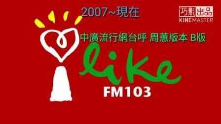 中国广播公司流行网台呼