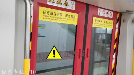 【东延线部分车站开通首日】开通首日即错版的李楼站到站广播