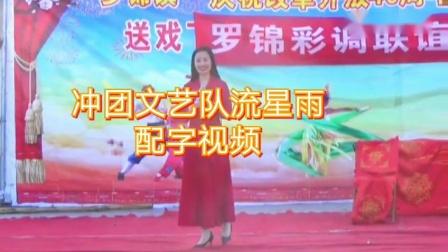 冲团文艺队流星雨上传彩调(一见钟情)片段