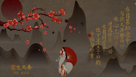 国色天香古风女神大赛初赛宣传视频