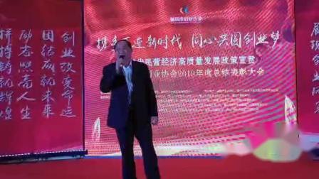 襄阳市创业协会2019总结表彰大会