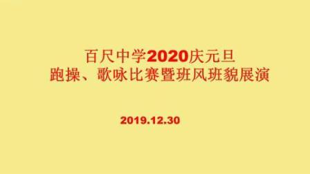 百尺中学2020庆元旦班风班貌展演_Compress