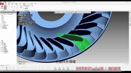 3D扫描仪让涡轮叶片逆向工程又快又精准-思看科技