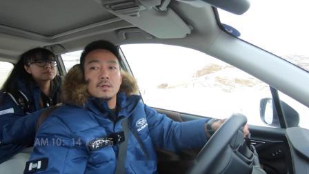 解密喀纳斯 斯巴鲁SUV家族冰雪之旅