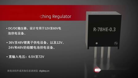 1分钟读懂Recom R-78HE-0.3 DC/DC稳压器