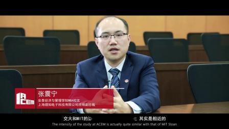 交大安泰2018年宣传片