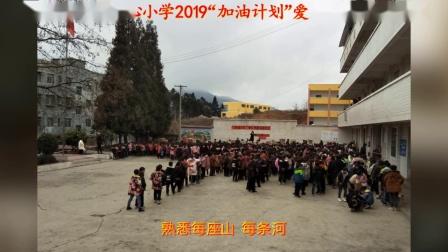 """赫章县朱明镇中心小学2019""""加油计划""""爱心包裹发放剪影"""