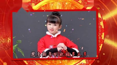 新年祝福多 - 以琳