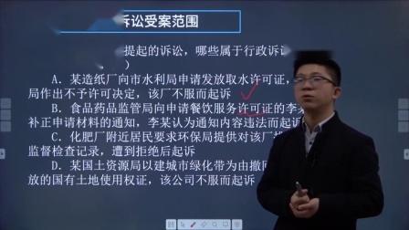 2011-02-80行政法真题讲解-158行政诉讼