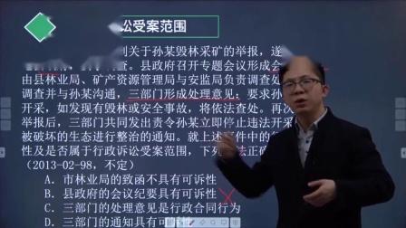 2013-02-98行政法真题讲解-157行政诉讼
