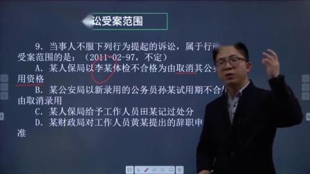 2011-02-97行政法真题讲解-159行政诉讼