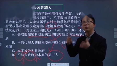 2013-02-100行政法真题讲解-167行政诉讼