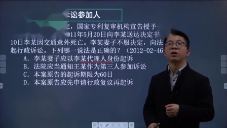 2008-02-46行政法真题讲解-169行政诉讼