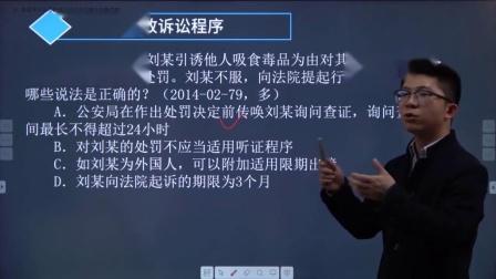 2014-02-79行政法真题讲解-189行政诉讼