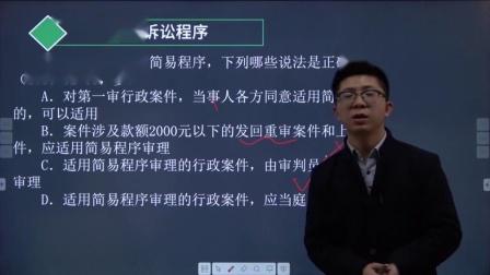 2015-02-83行政法真题讲解-188行政诉讼